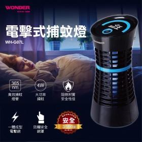 WONDER旺德 電擊式補蚊燈 WH-G07L